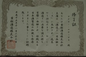 Diplom Japanischer Imkerhund